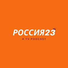 Россия23