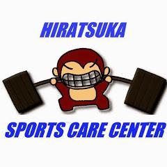 平スポ:平塚スポーツケアセンター