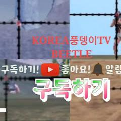 꿀뎅이 tv Honeyetle tv