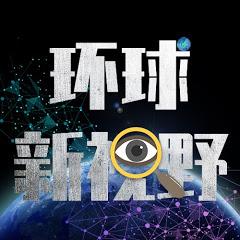 环球新视野NEWS【最新时事 每日更新 欢迎订阅】