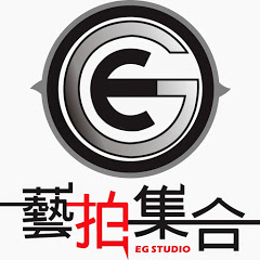 藝拍集合 EG Studio