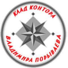 Владимир Порываев