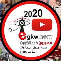 مصريون في الكويت Egyptians in Kuwait