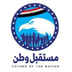 حزب مستقبل وطن Mostqblwatan