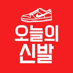 오늘의 신발 - Today's Shoes