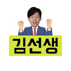 오늘도 김선생