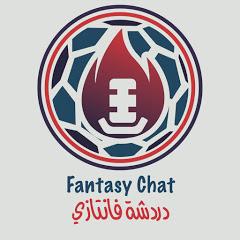 FPL Chat دردشة فانتاسي بريمير ليج