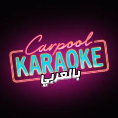 Carpool Karaoke بالعربي