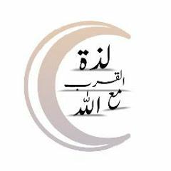 لذة القرب مع الله tanrı ile yakınlık heyecanı