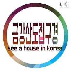 금강산도집구경korea house tour