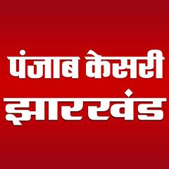 Punjab Kesari Jharkhand