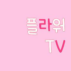 플라워TV