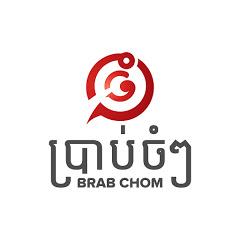 Brab Chom Chom - ប្រាប់ចំៗ