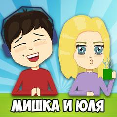 Мишка и Юля