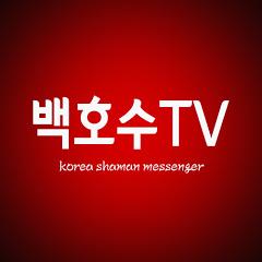 [백호수TV]대한민국 용한 무당 방송