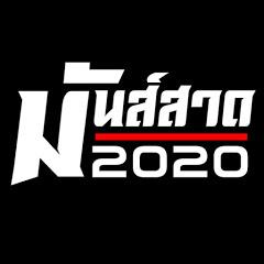 มันส์สาด-2020