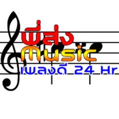 พี่ส่ง MUSIC เพลง ดีดี24 ชั่วโมง