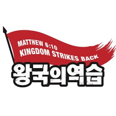 KSB 왕국의 역습
