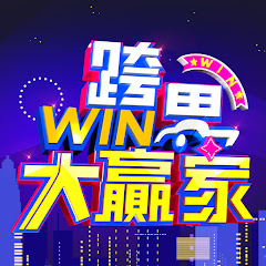 WIN WIN 跨界大贏家