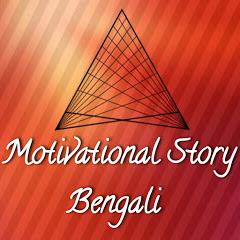 Motivational Story Bengali
