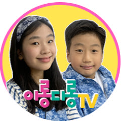 아롱다롱TV ArongDarongTV