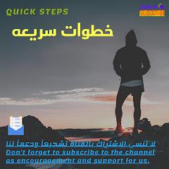 خطوات سريعه _Quick steps