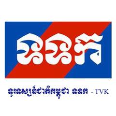 ទូរទស្សន៍ជាតិកម្ពុជា ទទក - TVK