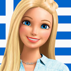 Barbie Ελληνικά