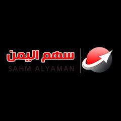 سهم اليمن sahm alyaman