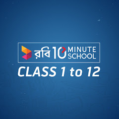 10 Minute School Class 1 to 12