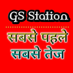 GS station