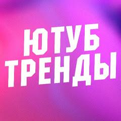 ЮТУБ ТРЕНДЫ