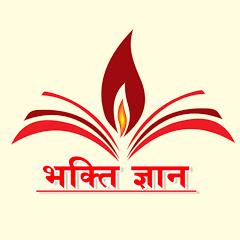 Bhakti Gyan