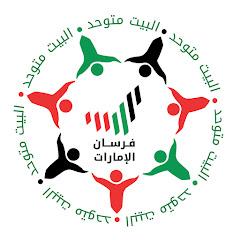فرسان الإمارات