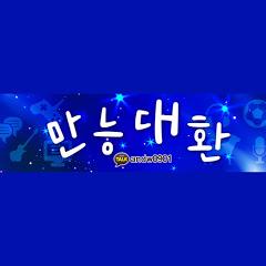 DaeHwan TV만능대환
