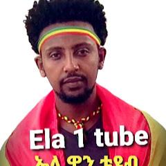 Ela 1 tube