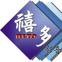 禧多影音 HITO record & video
