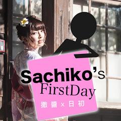 撒醬x日初Sachiko's FirstDay