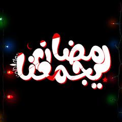 رمضان يجمعنا