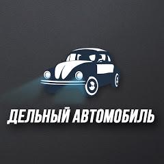 Дельный Автомобиль