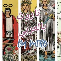 تاروت بالعربي