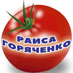 Раиса Горяченко: дача, сад, огород, цветы