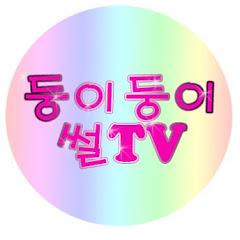 둥이둥이썰TV