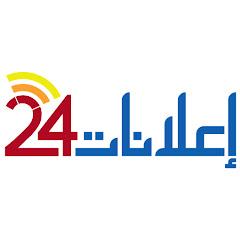 إعلانات 24