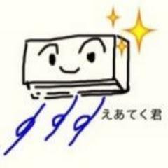 エアコン工事 ひでさんエアテクチャンネル