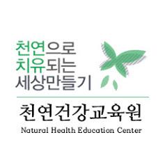 천연건강교육원