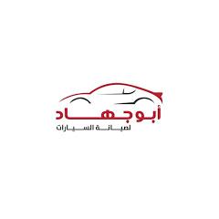 قروب أبو جهاد لصيانة السيارات