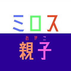 ミロス親子チャンネル
