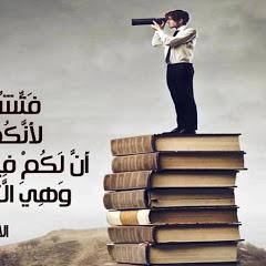 فتّشوا الكتب