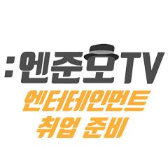 엔준모TV : 엔터취업준비